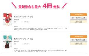 ひかりTVブックでは漫画「東京卍リベンジャーズ」が最大4冊まで無料で読める。