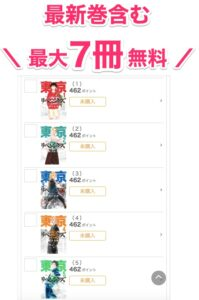 クランクインビデオでは漫画「東京卍リベンジャーズ」が最大7冊まで無料で読める。