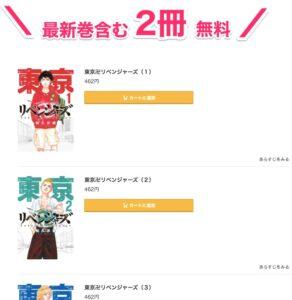 コミック.jpでは漫画「東京卍リベンジャーズ」が2冊まで無料で読める。