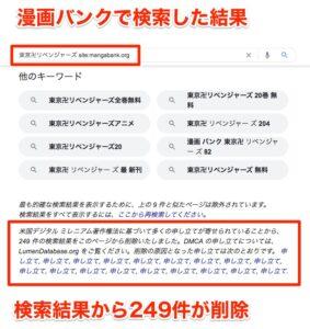 東京卍リベンジャーズを漫画バンクで検索した結果。