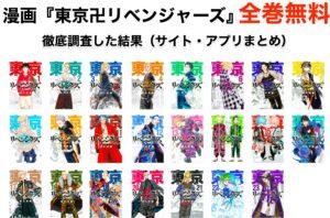 漫画『東京卍リベンジャーズ』全巻無料で読めるか調査したサイトやアプリまとめ。