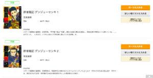 群青戦記 ひかりTVブック