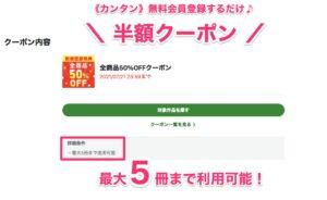 Amebaマンガは無料会員登録で5冊まで使える半額クーポンをプレゼント。
