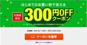 ebookjapanで300円割引クーポン配布