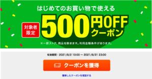ebookjapanで500円OFFクーポンをプレゼント中!