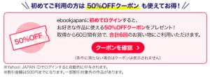 ebookjapanでは初回限定で6回まで使える50%OFFクーポンがもらえる。