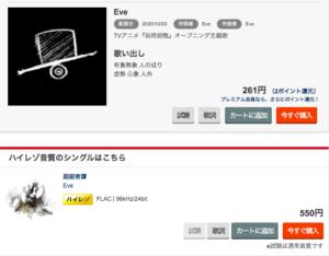 music.jpで呪術廻戦のOP主題歌「廻廻奇譚」を配信中。
