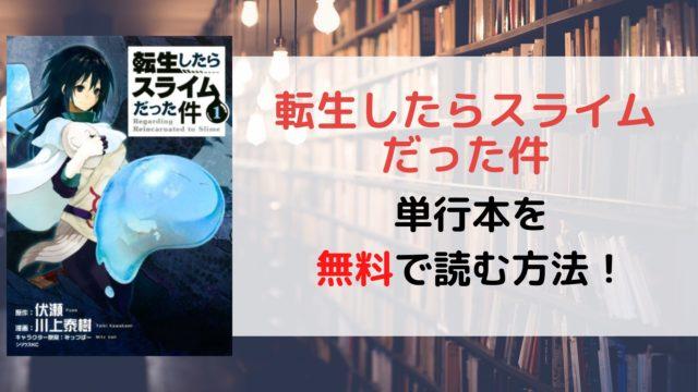 転生したらスライムだった件を全巻無料で読む方法を紹介。