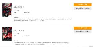ガンニバル ひかりTVブック
