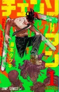 漫画「チェンソーマン」を今すぐ全巻無料で読める方法を紹介。