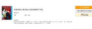 呪術廻戦0 東京都立呪術高等専門学校