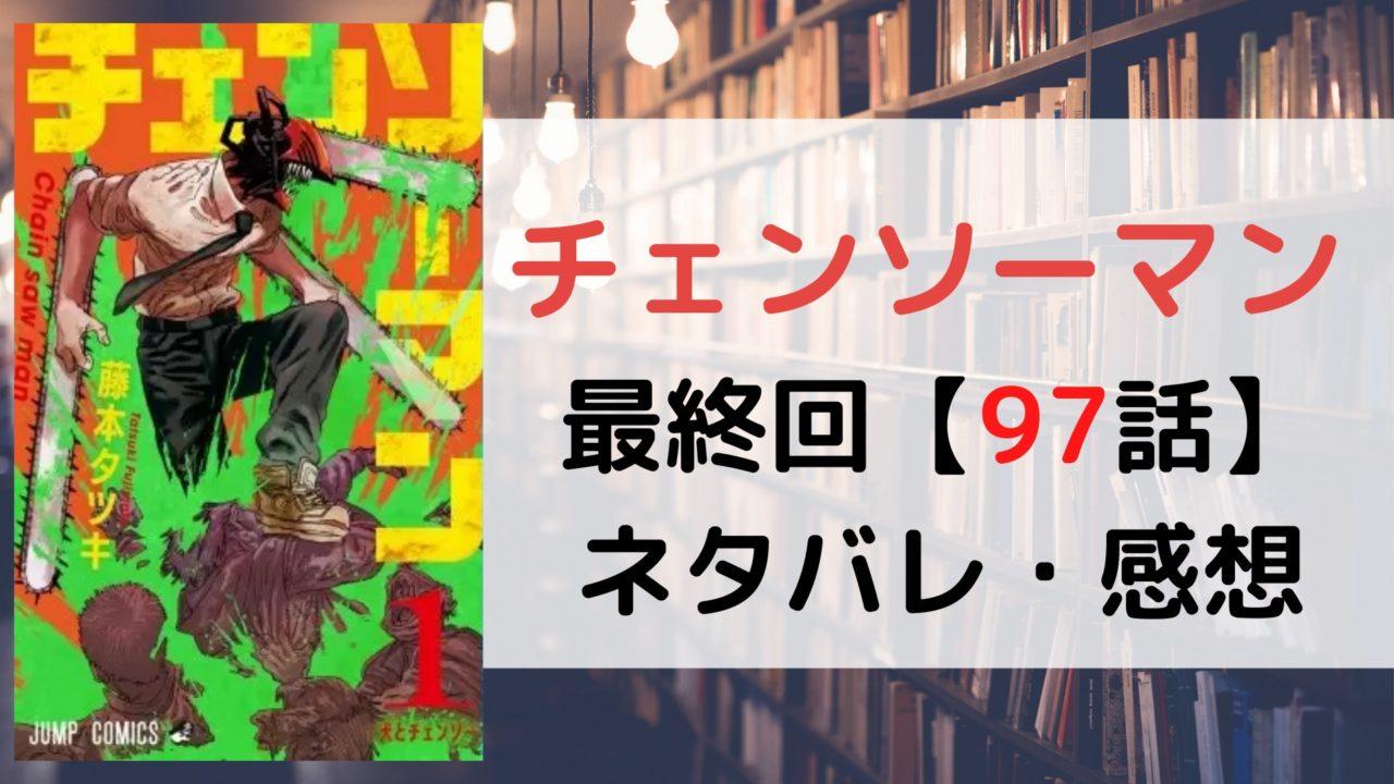 漫画「チェンソーマン 」最終回のネタバレと感想を紹介。
