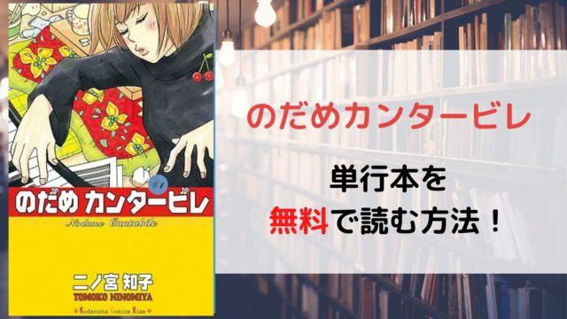 のだめカンタービレを全巻無料で読む方法を紹介。