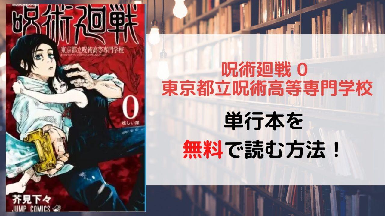 呪術廻戦 0 東京都立呪術高等専門学校を全巻無料で読む方法を紹介。