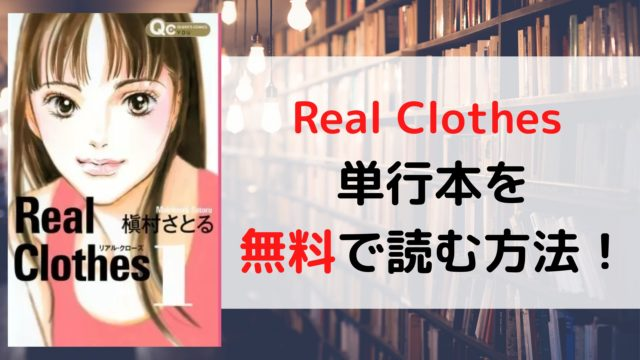 Real Clothesを全巻無料で読む方法を紹介。