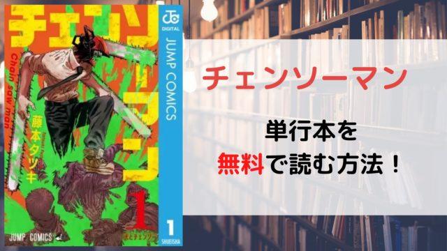チェンソーマンを全巻無料で読む方法を紹介。