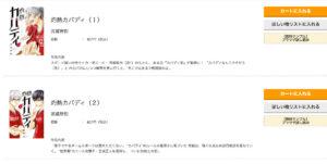 灼熱カバディ ひかりTVブック