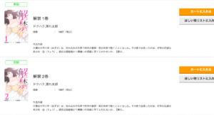 解禁 ひかりTVブック