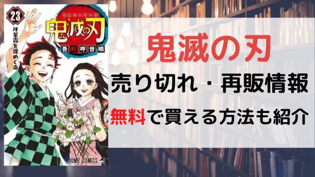 漫画「鬼滅の刃」の23巻(最終巻)の売り切れ情報!再販・再入荷や買える方法も紹介。
