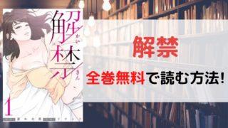 解禁(ドクハク/濡れ太郎)を全巻無料で読む方法を紹介。