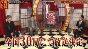 鬼滅の刃のアニメ2期「遊郭編」放送局の全国30局で放送されることが決定