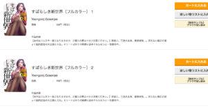 すばらしき新世界 ひかりTVブック