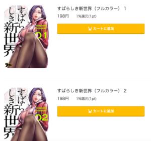 すばらしき新世界 music.jp