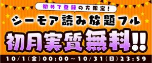 コミックシーモア 読み放題 10月
