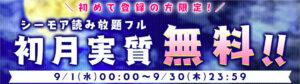 コミックシーモア 読み放題 9月