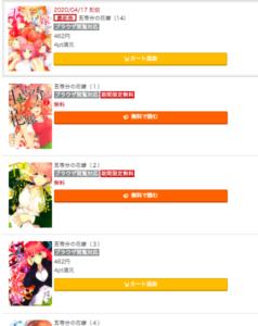 コミック.jpでは五等分の花嫁が今なら3冊が無料に。