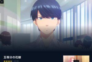 五等分の花嫁のアニメ第1期がU-NEXTで見放題配信。