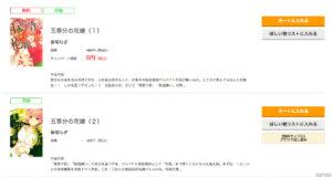 五等分の花嫁 ひかりTVブック