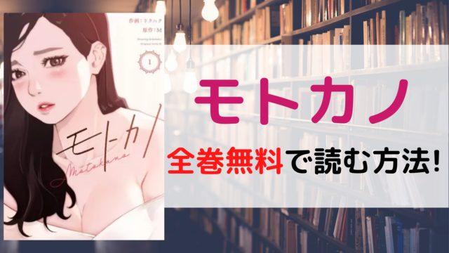 モトカノを全巻無料で読める方法を紹介。