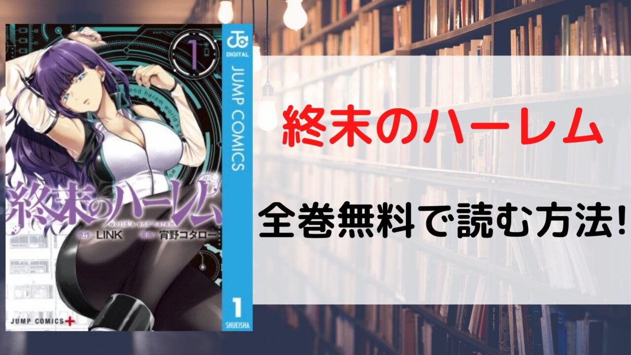 終末のハーレムを全巻無料で読む方法を紹介。