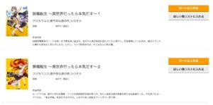ひかりTVブックでは漫画「無職転生」が最大3冊が無料で読める。