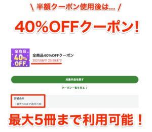 Amebaマンガ 40%OFFクーポン