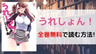 うれしょんを全巻無料で読める方法を紹介!