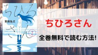 ちひろさんを全巻無料で読む方法を紹介。