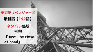 東京卍リベンジャーズ 192話 ネタバレ