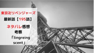 東京卍リベンジャー ズ 195話 ネタバレ
