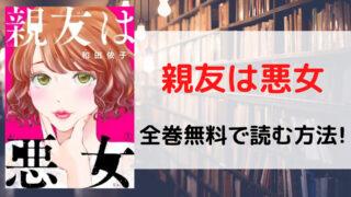 親友は悪女を全巻無料で読む方法を紹介。