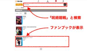 呪術廻戦 ファンブック コミック.jp