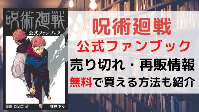 呪術廻戦のファンブックの売り切れ情報や再入荷を紹介。