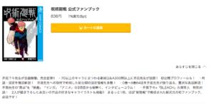 呪術廻戦 ファンブック