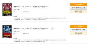 復讐チャンネル ウラミン ひかりTVブック