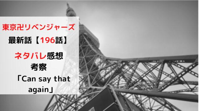 東京卍リベンジャーズ 196話 ネタバレ