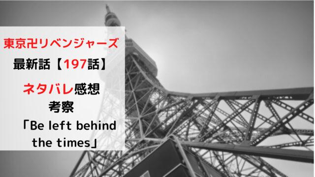東京卍リベンジャーズ 197話 ネタバレ