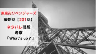 東京卍リベンジャーズ 201話 ネタバレ