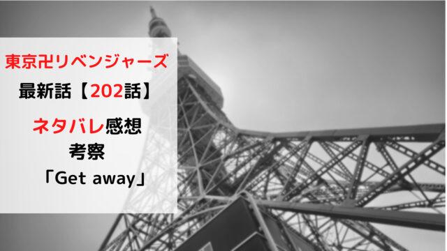 東京卍リベンジャーズ 202話 ネタバレ