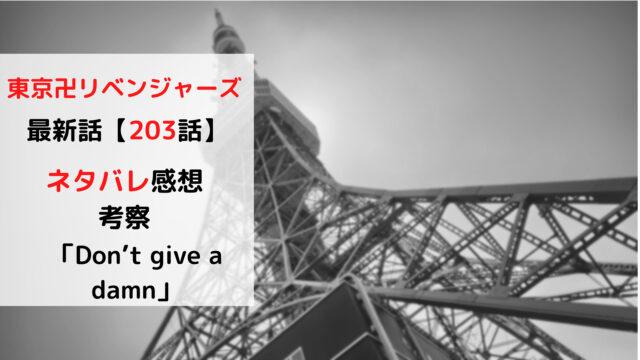 東京卍リベンジャーズ 203話 ネタバレ